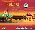The Famous Cities Of China (VCD) (China Version)