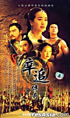 Xin Zhui Chuan Qi (AKA: Da Han Bei Ge) (VCD) (Vol.1 of 2) (China Version)