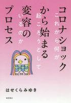 korona shiyotsuku kara hajimaru hen you no purosesu korekara nani ga okorou to shite iru noka