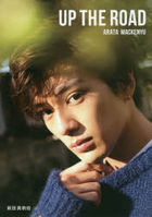 Arata Mackenyu Photo Book 'UP THE ROAD' (Normal Edition)