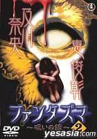 Fantazumanoroino yakata02