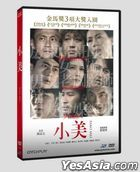 Xiao Mei (2018) (DVD) (Taiwan Version)