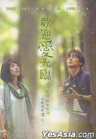 That Love Comes (DVD) (End) (Taiwan Version)