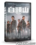 Ashfall (2019) (DVD) (Taiwan Version)