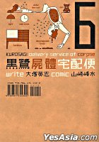 Kurosagi Delivery Service Of Corpse (Vol.6)