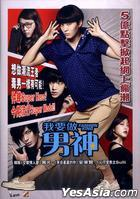 Fashion King (2014) (DVD) (Hong Kong Version)