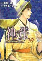 Kami no Shizuku -Les Gouttes de Dieu 39