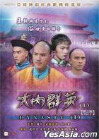 大内群英 (1980) (DVD) (31-45集) (待续) (数码修复) (ATV剧集) (香港版)