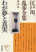 edogawa rampo zenshiyuu 30 koubunshiya bunko waga yume to shinjitsu