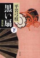 Kuroi Ougi 2 (New Edition)