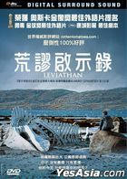 Leviathan (2014) (DVD) (Hong Kong Version)