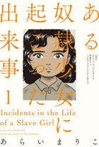 aru dorei shiyoujiyo ni okotsuta dekigoto 1 1