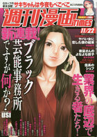 Weekly Manga Times 20354-11/22 2019