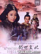 倾世皇妃 (DVD) (下) (完) (台湾版)