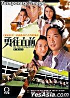 勇往直前 (VCD) (完) (TVB剧集)