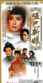 啞巴新娘 (35集) (完) (中國版)