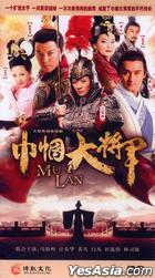 Mu Lan (DVD) (End) (China Version)