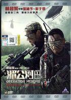湄公河行動 (2016) (DVD) (マレーシア版)