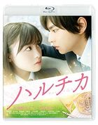 Haruta & Chika (Blu-ray) (Normal  Edition) (Japan Version)