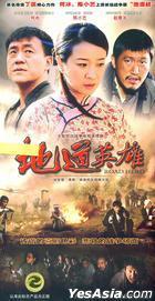 Road Hero (DVD) (End) (China Version)