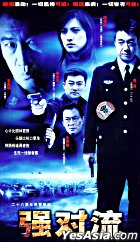 Qiang Dui Liu (H-DVD) (End) (China Version)