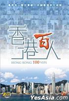Hong Kong 100 VIPS (DVD) (End) (ATV Program) (Hong Kong Version)