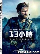 13 Hours: The Secret Soldiers of Benghazi (2016) (DVD) (Taiwan Version)