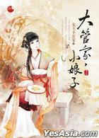 Dian Dian Ai 206 -  Da Guan Jia , Xiao Niang Zi  Xia