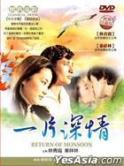 Return Of Monsoon (DVD) (Taiwan Version)