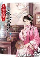 Yuan Chuang Ai 079 -  Da Qing Feng Hua : Shu Nu Dang Jia ( Si ) Ci Ke