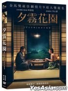 The Garden of Evening Mists (2019) (DVD) (Taiwan Version)