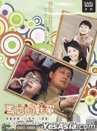 Ma Wen De Zhan Zheng (DVD) (Part II) (End) (Taiwan Version)