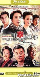Love In The Family (H-DVD) (End) (China Version)