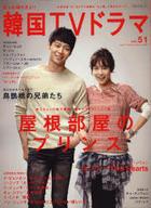 もっと知りたい! 韓国TVドラマ Vol.51 / MOOK21