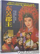 Dong Wu Jun Zhu (DVD) (China Version)