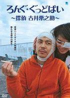 Long Good Bye - Tantei Furui Kurinosuke - (Japan Version)