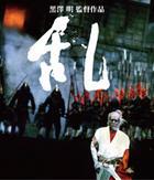乱 【Blu-rayDisc】