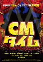 CM Time (DVD) (Special Priced Edition)  (Japan Version)