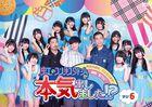 NIJI NO CONQUISTADOR GA HONKI DASHIMASHITA!? MAJI 6 (Japan Version)