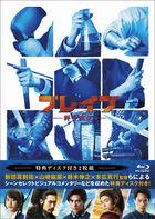 Brave: Gunjyo Senki (Blu-ray) (Japan Version)
