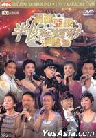 ATV 50th Anniversary Concert (Karaoke 2DVD + Bonus 2CD)