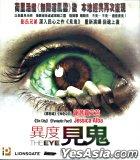 The Eye (VCD) (Hong Kong Version)