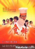 Shi Shen (DVD) (Ep.1-30) (End) (Taiwan Version)