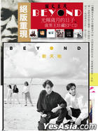 Xin Tian Di Remix EP (Reissue Version) + My Days With Beyond (Book)
