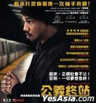 Fruitvale Station (2013) (VCD) (Hong Kong Version)