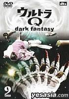 Ultra Q - Dark Fantasy case 9 (DVD) (Japan Version)
