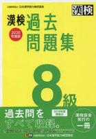 Kanken Kako Mondaishuu Lv.8 2020