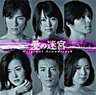 Ai no Meikyu Original Soundtrack (Japan Version)