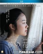 A Bride for Rip Van Winkle (2016) (Blu-ray) (Director's Cut) (English Subtitled) (Hong Kong Version)