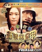 Ballad (Blu-ray) (English Subtitled) (Hong Kong Version)
